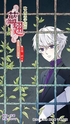 Chapter 82 Manhwa Manga, Manga Anime, Anime Art, Lan Chi, Blue Wings, Demon King, Shoujo, Webtoon, Fan Art