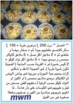 Funny Food, Food Humor, Big Mac, Biscuits, Muffin, Food And Drink, Cooking Recipes, Sweets, Women's Fashion