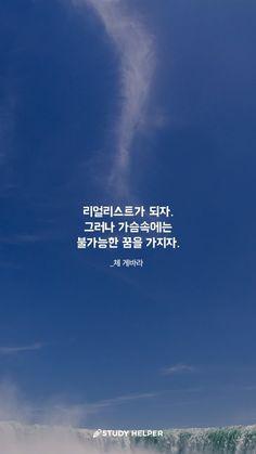 공부명언 Wise Quotes, Daily Quotes, Famous Quotes, Motivational Quotes, Korean Quotes, Learn Korean, Cool Words, Book Lovers, Life Lessons