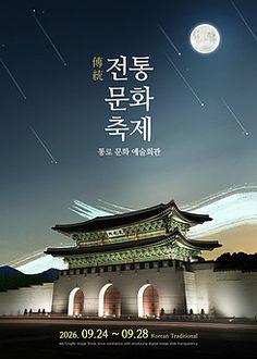 클립아트코리아 - 통로이미지 Web Design, Book Design, Graphic Design, Event Banner, Taekwondo, Editorial Design, Packaging Design, Layout, Poster