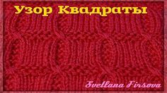 Как связать объемный узор. How to knit pattern knitting. - YouTube