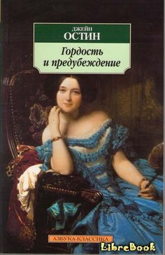 Good Books, Books To Read, My Books, Most Famous Paintings, Classic Portraits, Second Empire, Pre Raphaelite, Human Soul, Oil Painting Reproductions