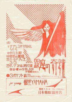 """""""Ginza no Kiseki"""" Flyer, August 1975"""
