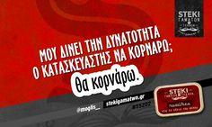 Μου δίνει την δυνατότητα  @moglis__ - http://stekigamatwn.gr/s5202/