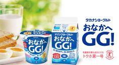おなかへGG! | タカナシ乳業株式会社