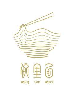 Chinese Fonts Design, Japanese Graphic Design, Graphic Design Trends, Food Graphic Design, Logo Branding, Typography Logo, Branding Design, Logo Inspiration, Kit Design
