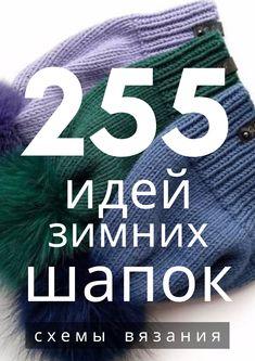 Knit Beanie Pattern, Crochet Beanie, Knitted Hats, Knit Crochet, Knitting Projects, Knitting Patterns, Crochet Patterns, Knitting Ideas, Mitten Gloves
