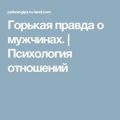 Горькая правда о мужчинах. | Психология отношений