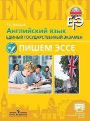 Английский язык. Единый государственный экзамен. Пишем эссе - Teachlearnlanguages