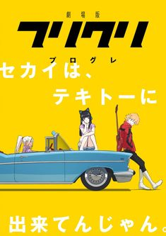 Images from FLCL Releases Promotional Video, New Visuals, & Cast   MANGA.TOKYO