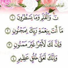 Islamic Messages, Quran, Arabic Calligraphy, Allah, Faeries, Recipes, Arabic Calligraphy Art, Holy Quran