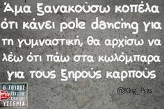 [IMG] Clever Quotes, Funny Quotes, Funny Greek, Everything Funny, Greek Quotes, Pole Dancing, True Words, Just For Laughs, Talk To Me