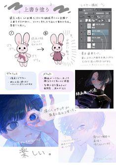 """淡嶋えふ on Twitter: """"【メイキングもどき】塗りのバリエーションについて 再掲ですが、レイヤー構成・手順の参考にしていただけたら嬉しいです🙏🏻✨… """" Manga Drawing Tutorials, Drawing Techniques, Drawing Tips, Digital Painting Tutorials, Digital Art Tutorial, Art Tutorials, Animation Reference, Art Reference Poses, Drawing Reference"""