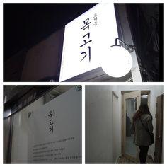 맛집의 재구성 :: #22_제주도 목살_효자동 목고기