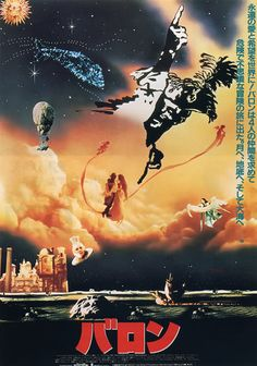 Japanese Movie Posters: The Adventures of Baron Munchausen