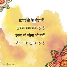 Motivational Quotes For Life, All Quotes, People Quotes, Heart Quotes, Truth Quotes, Poetry Quotes, Quotable Quotes, Nice Quotes, Marathi Quotes