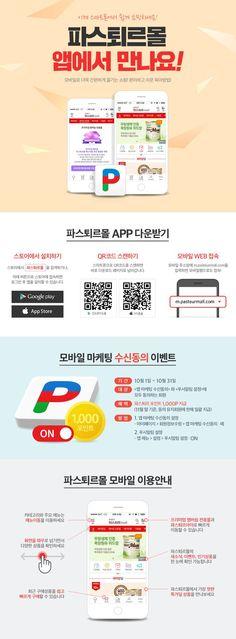 2015.10. 파스퇴르몰 모바일앱 서비스안내: