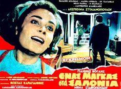 Vintage Books, Book Series, Horror Movies, Cinema, Baseball Cards, Music, Movie Posters, Blog, Greece