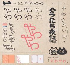ロゴ Japanese Logo, Japanese Typography, Japanese Graphic Design, Graphic Design Fonts, Lettering Design, Branding Design, 2 Logo, Typo Logo, Typography Love