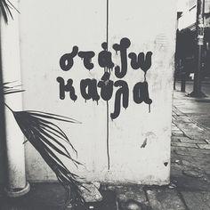 #Greek #Greece #Athens #Street #Art #StreetArt