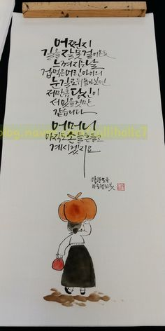 Say Say Say, Korean Painting, Korean Quotes, Cute Art, Cool Words, Signage, Calligraphy, Watercolor, Lettering