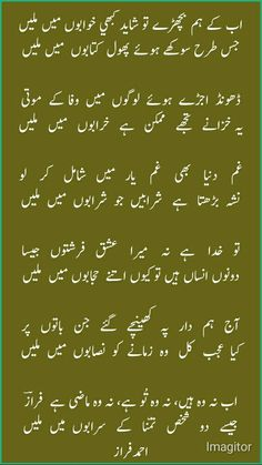 Ab k hum bichre tou kitabon mein mileinge by Ahmad Faraz Urdu Poetry 2 Lines, Poetry Quotes In Urdu, Best Urdu Poetry Images, Urdu Poetry Romantic, Love Poetry Urdu, Urdu Quotes, Life Quotes, Nice Poetry, Soul Poetry