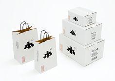 大原健一郎 « TDC TOKYO JPN Takeaway Packaging, Food Packaging Design, Print Packaging, Packaging Design Inspiration, Branding Design, Japan Package, Carton Design, Paper Bag Design, Menu Flyer