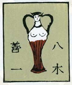 Ex libris by Masuoka Yoshi (桝岡 良)