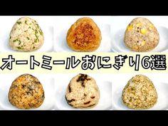 【冷凍・作り置きOK】オートミールおにぎりレシピ6選!30g-40g-50gの各サイズ別の作り方も紹介|お弁当OK|ダイエット - YouTube Baked Potato, Muffin, Potatoes, Baking, Breakfast, Ethnic Recipes, Youtube, Food, Beauty