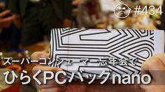 ひらくPCバッグnano発表 スーパーコンシューマー忘年会に潜入 #434 [4K]