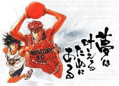 Your dream exists to be achieved by yourself.-Slam Dunk