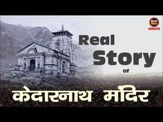 Real Story of Kedarnath Temple Verses About Strength, Verses About Love, Quotes About God, Happy Woman Day, Happy Women, Book Quotes, Life Quotes, Life Of Walter Mitty, Verses Wallpaper