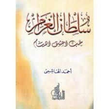 تحميل كتاب سلطان الغرام للهاشمي Pdf مجانا Ebooks Free Books Pdf Books Pdf Books Download