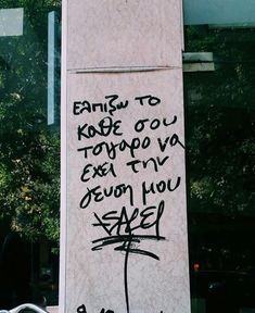 Poem Quotes, Poems, Sad Love Quotes, Greek Quotes, Street Art, Sadness, Tattoos, Wall, Tatuajes