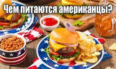 Чем питаются американцы? Family Activities, Fourth Of July, Fireworks, Custom Homes, Hamburger, Celebrities, Ethnic Recipes, Lifestyle, Food