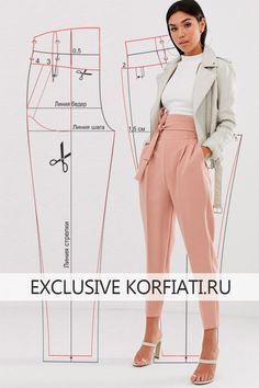 Выкройка брюк с поясом корсетного типа от Анастасии Корфиати - pattern - Sewing Pants, Sewing Clothes, Diy Clothes, Fashion Sewing, Diy Fashion, Fashion Outfits, Cheap Fashion, Fashion Ideas, Fashion Tips
