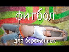 Фитбол во время беременности  В этом видео я покажу, физические упражнения для беременных. Фитнес упражнение 3 триместр. Фитбол для беременных  Буду рада вашим комментариям =) Ваша Марина Ведрова.