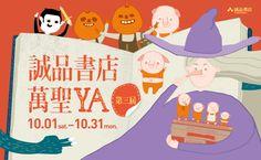 特別企劃|精采生活|台灣誠品生活網|創造你的光譜生活!