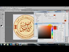 درس - [شرح فيديو] تصميم ختم دائري بالفوتوشوب [الأختام الملونة | الشفافة | نصف شفافة] | زيزووم للأمن والحماية