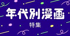 年代別漫画特集 | 漫画全巻ドットコム Typo, Banner, Banner Stands, Banners