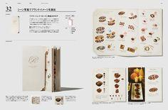 商品と顧客をつなぐ カタログのデザイン (6)