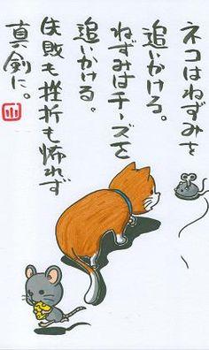 ネコはねずみを追いかける。ねずみはチーズを追いかける。失敗も挫折も怖れず真剣に。
