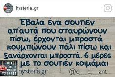 Funny Statuses, Greek Quotes, True Words, Favorite Quotes, Funny Quotes, Jokes, Lol, Humor, Sayings
