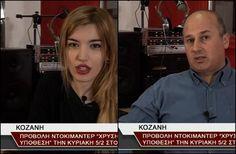 """Το ντοκιμαντέρ της δημοσιογράφου Angélique Kourounis """"Χρυσή Αυγή - Προσωπική Υπόθεση"""" στην Κοζάνη (video)"""