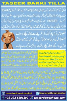 Taseer Dawakhana's web site for best herbal cure,Medicine,disease's articles,lots of information to let your knowledge expand and gives you a better health and better tomorrow.Herbal tonic for vitality.A guaranteed treatment for  premature ejaculation and impotence.Enhances the sexual staying power of a man while it Cures the  incomplete erection.Golden tablets,Erectophil,Amber Gold,Verona,Grogen removes the impotence and enhances the libido with out any side effects.It enhances the sexual