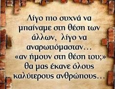 Special Words, Greek Quotes, Paracord, Words Quotes, Quote Of The Day, Wisdom, Reading, Mime Artist, Reading Books