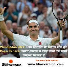 #Wimbledon2021: 8 बार विंबलडन का खिताब जीत चुके #RogerFederer क्वार्टर-फाइनल में जगह बनाने वाले सबसे उम्रदराज खिलाड़ी हैं #RogerFedererNewRecord #LorenzoSonego #Wimbledon #Tennis #Wimbledonthing #QuarterFinals @rogerfederer725 @bhaskarhindi Live Breaking News, Tennis News, Latest News Headlines, Cricket News, Lifestyle News, Roger Federer, Bollywood News, Business News, Tennis Racket