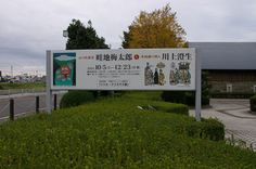 「山の版画家 畦地梅太郎と木版画の詩人 川上澄生」    http://wp.me/p3kxHi-Ae