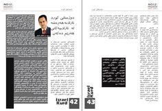 دوژمنانی كورد ئازادانە هەڕەشە لە ئازادییەكانی هەرێم دەكەن Kurd's enemies attack Kurdistan freedom freely Israel-Kurd Magazine No.12 May 2010