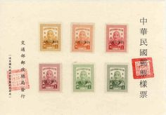 China - CHINA SPECIMEN MINIATURE SHEET MANCHURIA Formosa PROVINCE 1947 PRESIDENt 60th BIRTHDAY COMPLETE SET for sale in Johannesburg (ID:198536009)